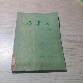 《伤寒论》上海人民出版社