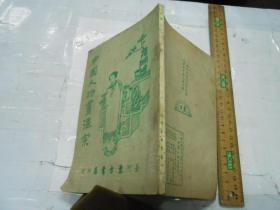 中国人物画汇宗