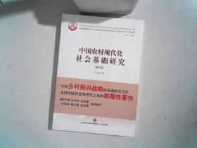 中国农村现代化社会基础研究(修订版) 未开封