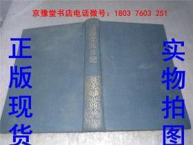 民国二十四年文艺日记本