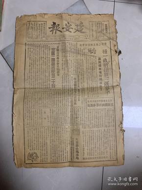 延安报  1950年 两份合售! 8开!10月份!