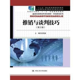 推销与谈判技巧(第三版)(21世纪高职高专规划教材·市场营销系