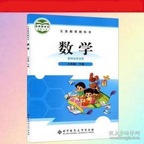 小学3三年级下册数学书北师大版课本教材教科书 北京师范大学出版社