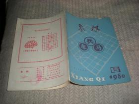 象棋 1980 6