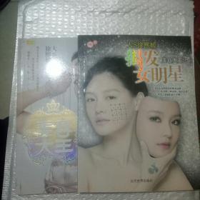 美容大王+美容大王2:揭发女明星(两册合售)