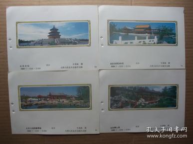 32开年画缩样散页 摄影风光名胜年画选 天津人民美术出版社出版 共32张