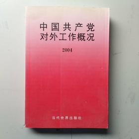 中国共产党对外工作概况.2004