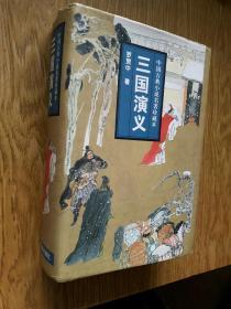 三国演义 硬精装 1995年一版二印 —— 中国古典小说名著珍藏本 (内附丰富精彩绣像绘图)