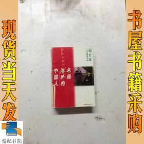 特价版 少年精品书库 爱国英雄篇 :名扬海外的中国人  我是中国人   等 共6本合售