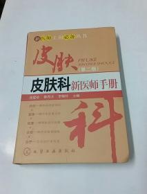 新医师上岗必备丛书:皮肤科新医师手册(第2版)