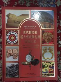 世代相传的塔吉克民族实用装饰艺术