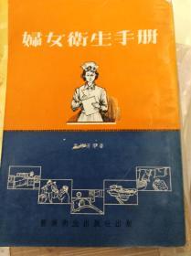 老医书:妇女卫生手册   76年版