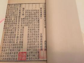 春秋繁露注 南菁书院 光绪十四年(1888年) 刻本