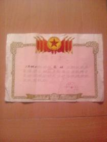 """开封二十五中革命委员会颁给""""三好学生""""的奖状(1975年2月)"""