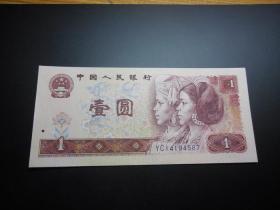 第四版人民币801YC14194587壹元一张荧光红金龙全新无斑无折无洗纸币收藏包真纸钞钱币