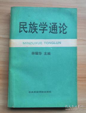 《民族学通论》著名原始宗教研究专家于锦绣先生藏书 内有于先生批注多处