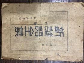 1935年出版 新谜语全集