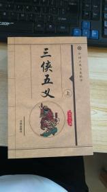 中国古典文化精华:三侠五义 上....