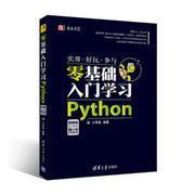零基础入门学习Python 水木书荟 小甲鱼 计算机 网络 程序设计  现货  9787302438205