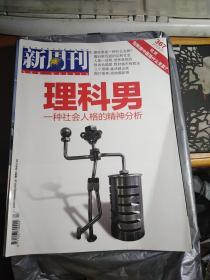 新周刊 2012 .06(总第367)理科男 一种社会人格的精神分析 创新跟中国是什么关系