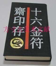十六金符斋印存 吴大澂藏辑 上海书店 1989年1印1000册  黑色布面硬精装