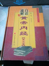 白话通解黄帝内经(第5卷)——中国医学四大名著通解丛书