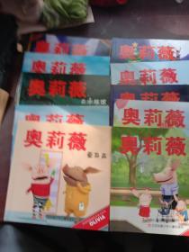 奥莉薇精选绘本系列(套装共10册)