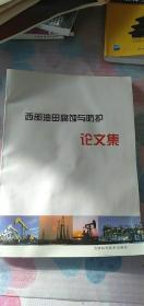 西部油田腐蚀与防护论文集