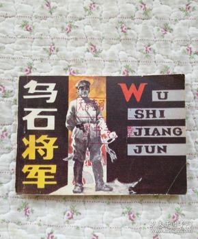 连环画:乌石将军