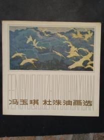冯玉琪 杜洙油画选 一版一印