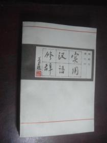 实用汉语修辞