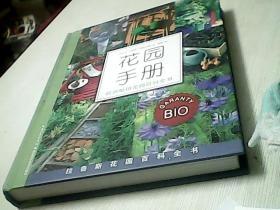 花园手册  .欧洲畅销花园百科全书