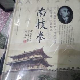 南枝拳,图文丰富,潮汕武术文献