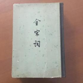 全宋词(五)(大32开精装)