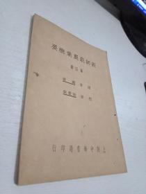《新师范农业概要》第四册