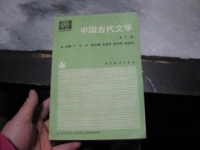 中國古代文學 下冊