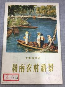 岭南农村新景(1964年一版一印,一函8张活页全)