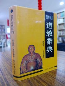 简明道教辞典—黄海德/李刚  编著 1991年一版一印 32K精装本
