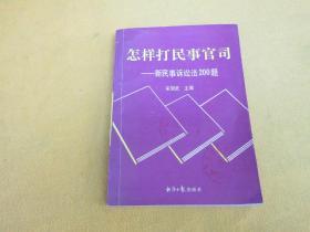 怎样打民事官司:新民事诉讼法200题(馆藏书有印章)