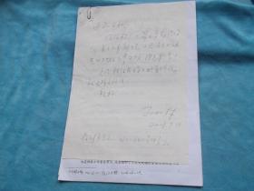 08年:孙加林(内蒙古地震局 专家) 给《国际地震动态》 小孙、小姚 信札 及 修改后的稿子。信札内容为,修改延误了出版致歉,修改好稿子;稿子为有关汶川地震。信札1张,文稿8张,共9张。