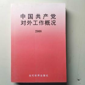 2008中国共产党对外工作概况