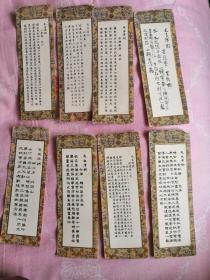 老书签:毛主席诗词书签八张