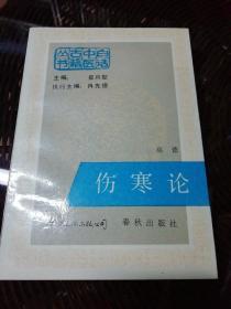伤寒论(白话中医古籍丛书)