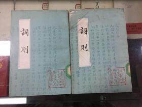 词则(全二册)84年初版  印量8400套