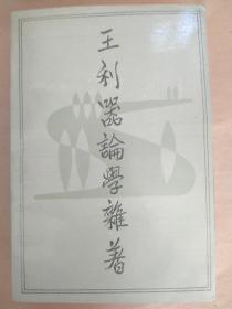 国学大师 王利器  签赠钤印本《王利器论学杂著》