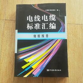 电线电缆标准汇编:绕组线卷