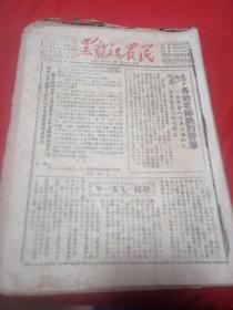 黑龙江农民~51年1月份合订