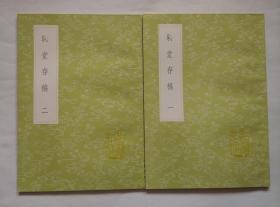 《耻堂存稿》(2册全)(丛书集成初编)2040-2041.