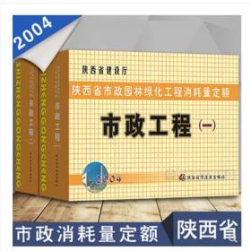 2004版陕西省市政园林绿化工程消耗量定额、2009陕西省市政园林绿化工程预算价目表-全5册