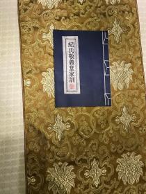 哈佛图书馆藏汉和珍本影印本之二:《敬义堂家训》宣纸影印(新春特惠6.5折!仅此一册下单即改价)
